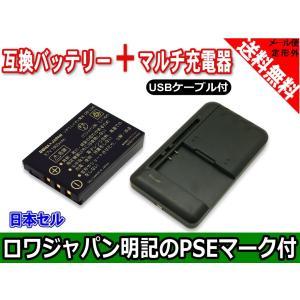 USB マルチ充電器 と 三洋電機  DB-L50 / DB-L50AU / NVP-D7 日本セル 互換 バッテリー 【ロワジャパン】 rowa