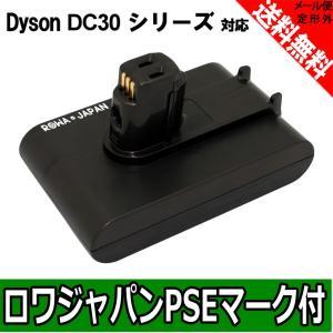ダイソン dyson バッテリー DC30 対応 14.4V 1500mAh 互換 掃除機充電池 【ロワジャパン】|rowa