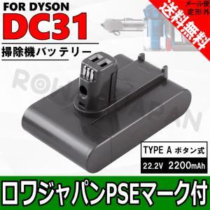 ダイソン dyson バッテリー DC31 DC34 DC35 DC44 DC45 対応 Type-A ネジ無し ボタン式 大容量 2200mAh 互換 掃除機充電池 【ロワジャパン】|rowa
