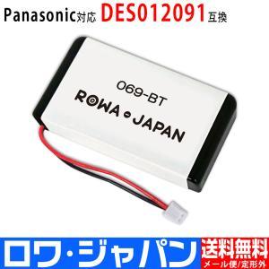 IWATSU 岩崎通信 DC-PS6 用 DC-PSBP2 DES012091 コードレス子機 対応 互換 充電池 【ロワジャパン】|rowa