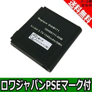 【実容量高】HTC RAPH100 Raphael T7272 の DIAM171 35H00111-06M 互換 バッテリー 【ロワジャパン】|rowa