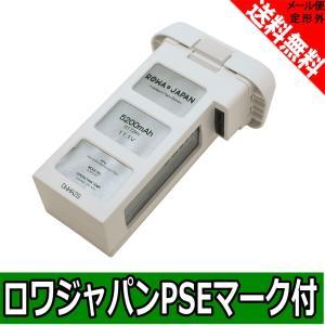 DJI Phantom 2 対応 DJI0003P 互換 バッテリー Lipo 5200mAh 実容量高 ドローン  【ロワジャパン】|rowa