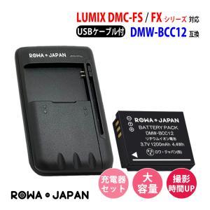 USB マルチ充電器 と パナソニック対応 DMW-BCC12 互換 バッテリー 【ロワジャパン】|rowa