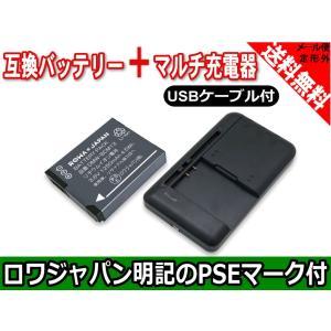 USB マルチ充電器 と PANASONIC パナソニック DMW-BCM13 DMW-BCM13E...