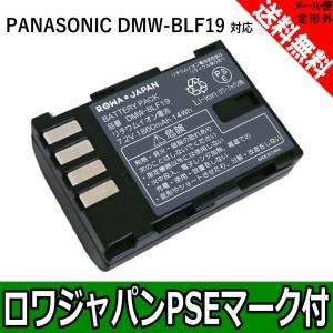 PANASONIC パナソニック  DMW-BLF19 DMW-BLF19E 互換 バッテリー【ロワ...