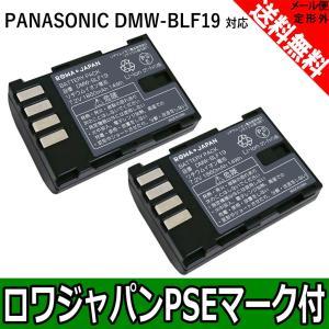 2個セット PANASONIC パナソニック対応 DMW-BLF19 DMW-BLF19E 互換バッテリー【ロワジャパン】|rowa