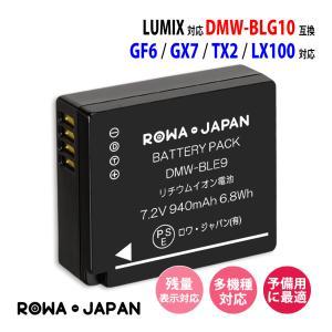 パナソニック DMW-BLG10 DMW-BLE9 互換 バッテリー 【ロワジャパン】|rowa
