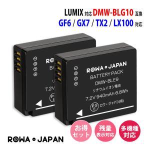 2個セット パナソニック Panasonic DMW-BLG10 DMW-BLE9 互換 バッテリー 残量表示対応【ロワジャパン】|rowa