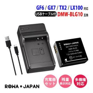 パナソニック DMW-BLG10 DMW-BLG10E 互換 バッテリー と USB充電器 セット  【ロワジャパン】|rowa