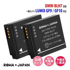 2個セット PANASONIC パナソニック DMW-BLH...