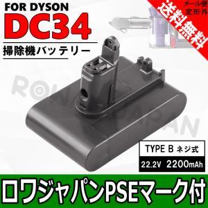ダイソン dyson バッテリー DC31 DC34 DC35 DC44 DC45 DC56 対応 ...