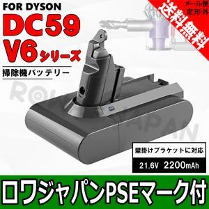 ダイソン dyson バッテリー  V6 DC58 DC59 DC62 DC74 対応 大容量 2200mAh 互換 掃除機充電池 【ロワジャパン】|rowa