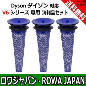 消耗品セット ダイソン V6 V7 V8 掃除機用 フィルター 3個 と ブラシ 1個 洗濯可能 【ロワ・ジャパン】|rowa