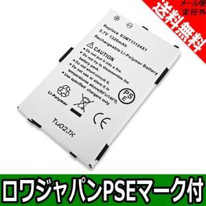【実容量高】MITAC マイタック Mio A700 Mio A701 の E3MT11124X1 互換 バッテリー【ロワジャパンPSEマーク付】|rowa