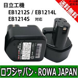 2個セット 日立工機 EB1212S EB1214L EB1214S EB1220BL 互換 バッテリー 12V 2.0Ah 対応 ニッケル水素 充電池 実容量高 【ロワジャパン】|rowa