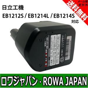 日立 HITACHI EB1222HL EB1230HL EB1230R 対応 12V 互換 バッテリー 電動工具 電池 実容量高 【ロワジャパン】|rowa