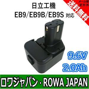日立 HITACHI EB9 FEB9S 対応 9.6V 2.0Ah 互換 バッテリー 電動工具 電池 実容量高 【ロワジャパン】 rowa