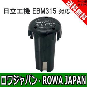 日立工機 EBM315 対応 3.6V 1.5Ah 互換 バッテリー 電動工具 電池 高品質 【ロワジャパン】|rowa