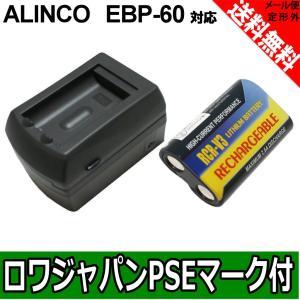充電式 ALINCO EBP-60 リチウムイオン 充電池 3V + 充電器 セット [繰り返し] 【ロワジャパンPSEマーク付】|rowa