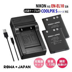 EN-EL10 Nikon ニコン 互換 バッテリー 2個 + USB 充電器 バッテリーチャージャー セット 【ロワジャパン】|rowa