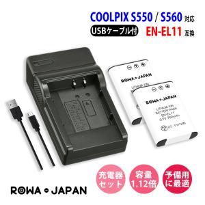 ニコン Nikon EN-EL11 互換 バッテリー 2個 + USB充電器 バッテリーチャージャー セット 【ロワジャパンPSEマーク付】|rowa