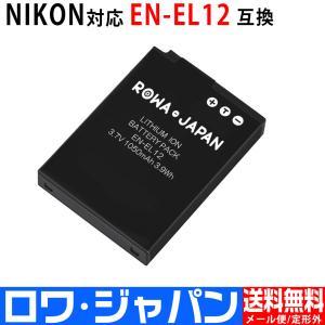 Nikon ニコン EN-EL12 互換 バッテリー COOLPIX A900 W300 AW130 S9400 対応【ロワジャパン】|rowa