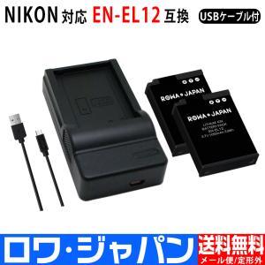Nikon ニコン EN-EL12 互換 バッテリー 2個 と USB充電器 バッテリーチャージャー セット  【ロワジャパン】|rowa