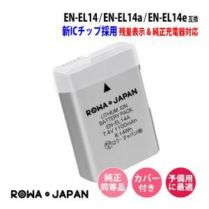 NIKON ニコン EN-EL14 EN-EL14A EN-EL14e 互換 バッテリー 残量表示 純正充電器対応 端子カバー付 【ロワジャパン】|rowa