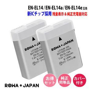 【最新ICチップ採用】【2個】ニコン EN-EL14 EN-...