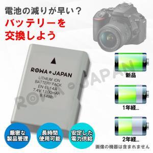 NIKON ニコン EN-EL14 EN-EL14A EN-EL14e 互換 バッテリー 残量表示 純正充電器対応 端子カバー付 【ロワジャパン】|rowa|02