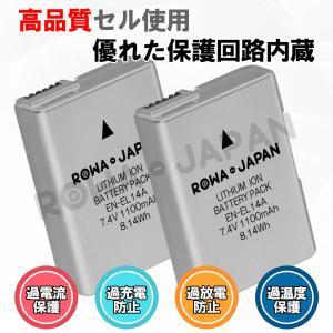 Nikon ニコン EN-EL14 EN-EL14a 互換 バッテリー 残量表示 純正充電器対応 端子カバー付 【ロワジャパン】|rowa|03