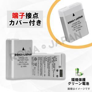 Nikon ニコン EN-EL14 EN-EL14a 互換 バッテリー 残量表示 純正充電器対応 端子カバー付 【ロワジャパン】|rowa|04