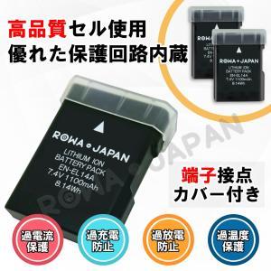 Nikon ニコン EN-EL14 EN-EL14a 互換 バッテリー 残量表示 純正充電器対応 【ロワジャパン】|rowa|03