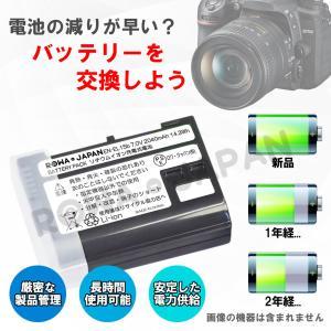2個セット ニコン EN-EL15 EN-EL15a 互換 バッテリー D500対応可 【ロワジャパン】|rowa|02