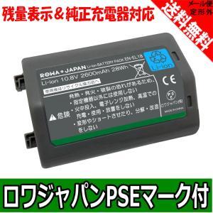Nikon ニコン  D5 D4S D4 の EN-EL18 互換 バッテリー 【ロワジャパン】|rowa