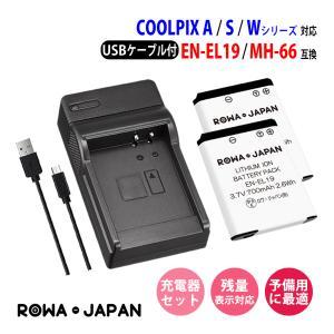 ニコン Nikon EN-EL19 互換 バッテリー 2個 + 対応 互換 USB充電器 バッテリーチャージャー セット 【ロワジャパン】|rowa