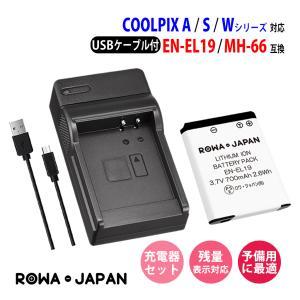 ニコン Nikon EN-EL19 互換 バッテリー + 対応 互換 USB充電器 バッテリーチャージャー セット 【ロワジャパン】|rowa
