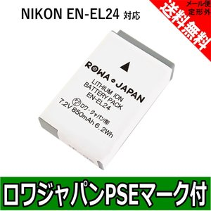 ニコン Nikon 1 J5 の EN-EL24 ENEL24 互換 バッテリー【ロワジャパン】|rowa