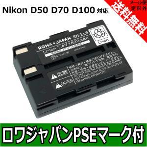 NIKON ニコン EN-EL3a EN-EL3 互換 バッテリー 1620mAh カバー付き 【ロワジャパン】|rowa