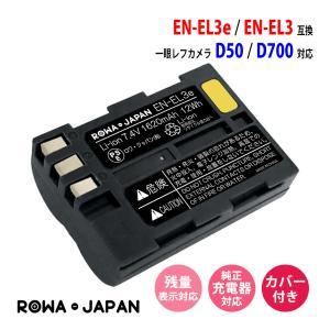 NIKON ニコン EN-EL3e 互換 バッテリー D700 D300S D300 対応 【ロワジャパン】|rowa