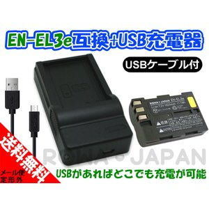 NIKON ニコン EN-EL3e 互換 バッテリー と USB充電器 バッテリーチャージャー セット 【ロワジャパン】|rowa