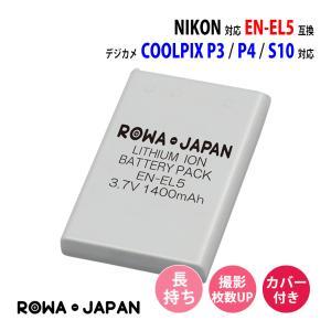NIKON ニコン EN-EL5 互換 バッテリー 【ロワジャパン】|rowa