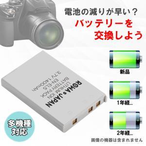 NIKON ニコン EN-EL5 互換 バッテリー 【ロワジャパン】|rowa|03