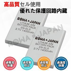 NIKON ニコン EN-EL5 互換 バッテリー 【ロワジャパン】|rowa|04