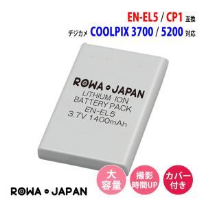 増量 NIKON ニコン COOLPIX 5200 E5900 P520 P80 の CP1 EN-EL5 互換 バッテリー【ロワジャパン社名明記のPSEマーク付】