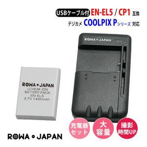 USB マルチ充電器 と NIKON ニコン EN-EL5 CP1 互換 バッテリー 【ロワジャパン】|rowa