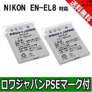 2個セット EN-EL8 Nikon ニコン 互換 バッテリー カバー付 【ロワジャパン】|rowa