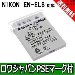 ニコン Nikon EN-EL8 互換 バッテリー 増量780mAh 端子カバー付 【ロワジャパン】|rowa