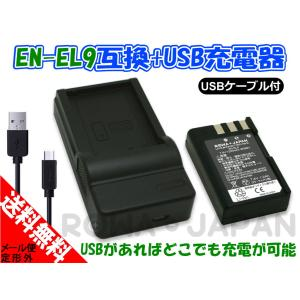 NIKON ニコン EN-EL9 EN-EL9a 互換 バッテリー + USB型 充電器 バッテリーチャージャー セット 【ロワジャパン】|rowa