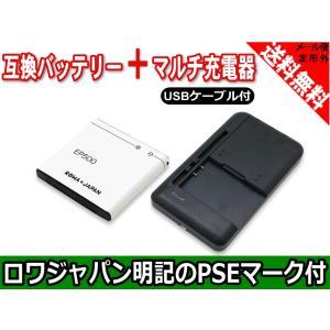 USB マルチ充電器 と SONY XPERIA  EP500 互換バッテリー【ロワジャパンPSEマーク付】|rowa